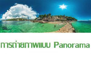 take Panorama